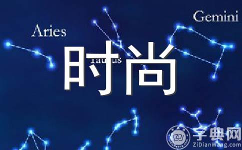 十二星座中国式过马路