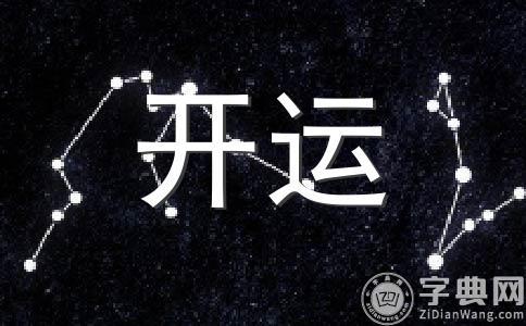 天秤座一周运势(7.29-8.4)