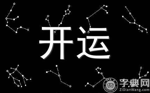 天蝎座今日运势 10/18运势