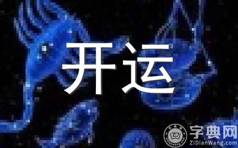 (周运)佩妮 每周占星运势2011.12.19