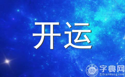 贝拉星座周运【2013.1.9