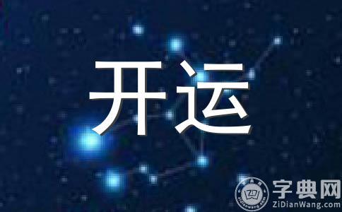 箬耶一周星座运势【2012年9月3日