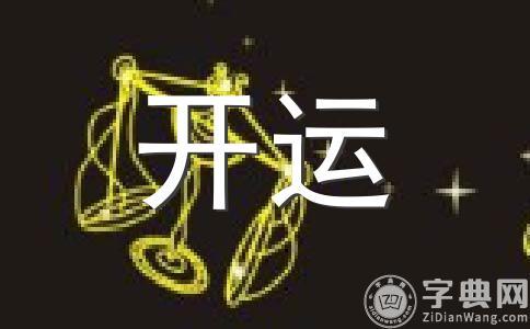 处女座今日运势2012年12月15日