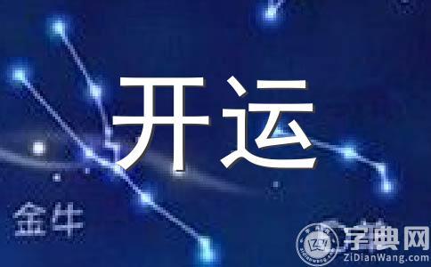 摩羯座12.1—12.7周运势
