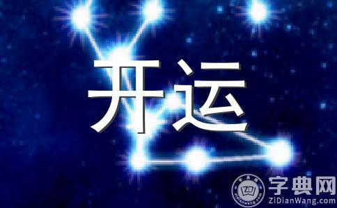 (周运)佩妮 每周占星运势10.24