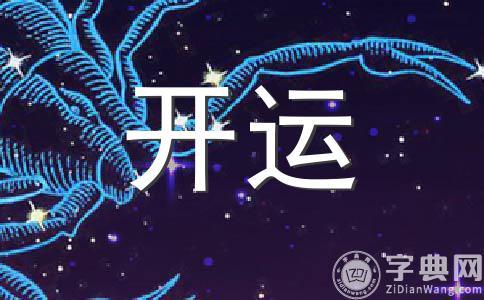 阿莎丽娅每周占星运势【2012年8月20日