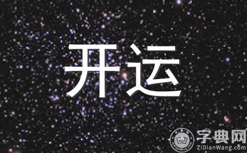 巨蟹座今日运势2013年1月5日