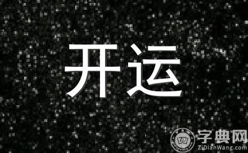 唐立淇2013金牛座运势大解析
