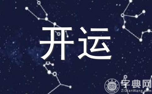 2013年运势 双子座(1)