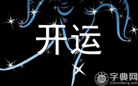 白羊座本周星座运势(2012年8月26—9月1日)
