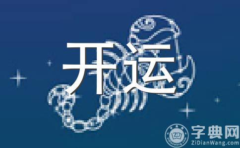天秤座每周旅游出行运0629-0705