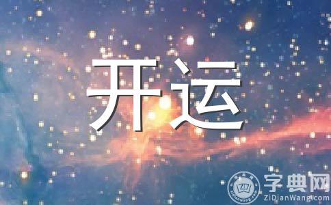 双子座7/14-7/20周运势
