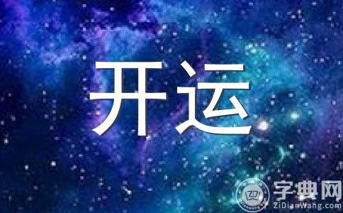 星座|摩羯座|2011星座运势--摩羯座