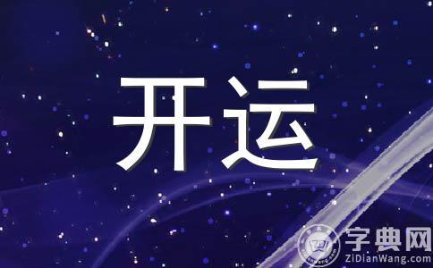 玛娇丽 每周占星运势【2012年8月27日