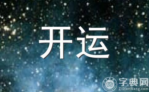 狮子座今日运势2012年11月28日