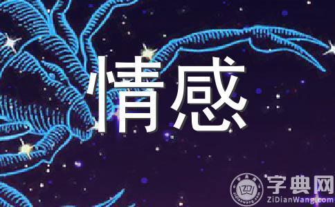 """巨蟹座的""""冬季恋歌"""""""