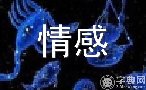 水瓶座智商情商大pk