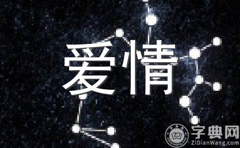 2013天秤座五一艳遇几率