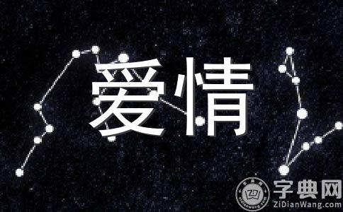 摩羯座和狮子座的星座配对
