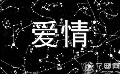 天蝎座本周爱情吉日吉时(11.24-11.30)