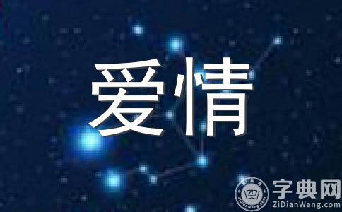 七夕节,狮子座怎样表白能成功