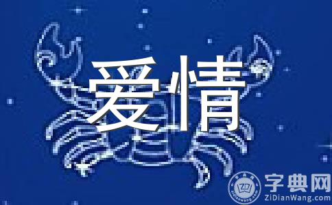 双鱼座在8月的爱情运势?(1)