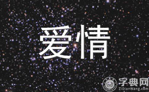 属蛇白羊座和属羊金牛座配对指数几颗星 解析爱情