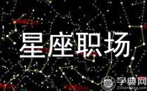 西班牙 雷奥.阿格里帕2012年双子座占星运势 译者:乐乐糖豆
