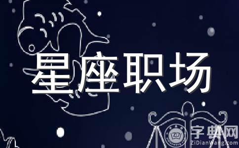 占星骑士本周职场运势【2012年4月30