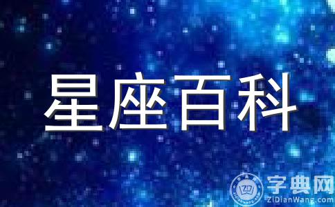适合十二星座居住的中国城市