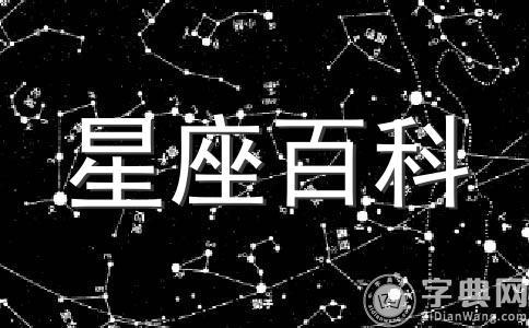 个性的天蝎座(1)