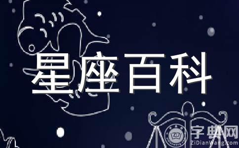 占星短文:上升星座与外貌