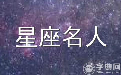 天蝎座学者名人(三)
