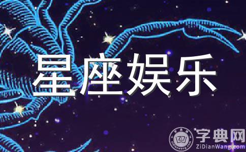 2013年12星座适合哪种休闲娱乐(3)—金牛座