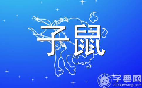 泓翔2017年11月生肖鼠人际关系运势