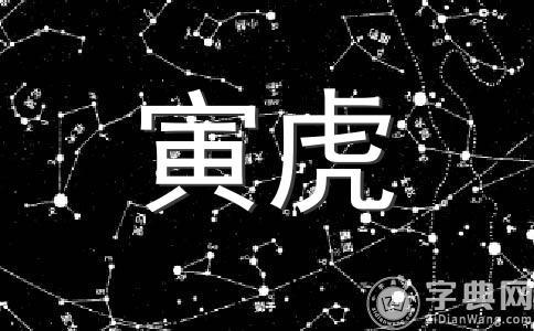 2013年生肖虎桃花运势