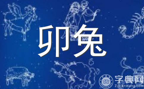 羲邑师姐生肖兔一周运势(5.21~5.27)