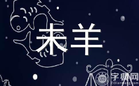 羲邑师姐生肖羊一周运势(2.5~2.11)