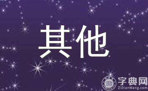 天生貴命的五大紫微星座