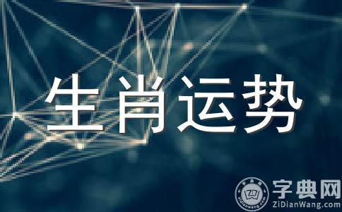 李建军一周生肖运势(4.23~4.29)