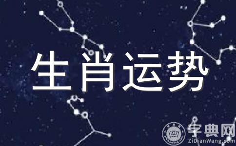 滴天居士一周生肖运势(12.21-12.27)