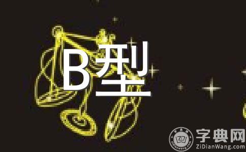 解密12星座中秋恋爱桃花运