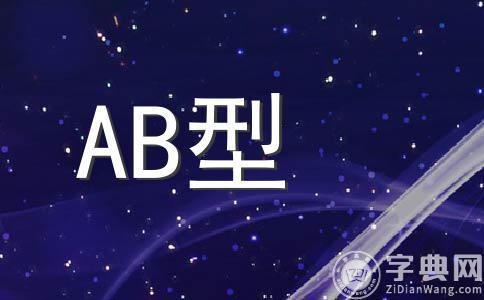 AB型血12星座的性格特点