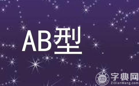 AB型巨蟹座:古道热肠和平使者