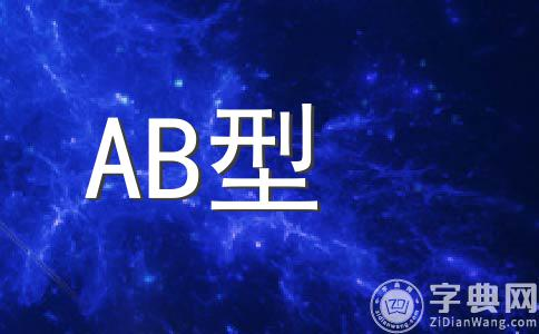 AB血型的人体质怎么样