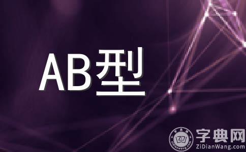 女性AB血型特征
