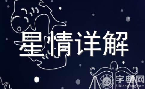 紫微十四主星——廉贞星情论