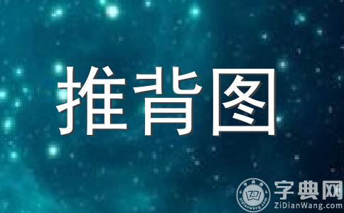 推背图详解第二十五象:元朝国运