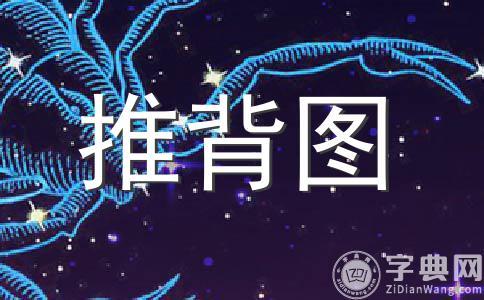 第四象:张柬之夺回李唐政权的预言