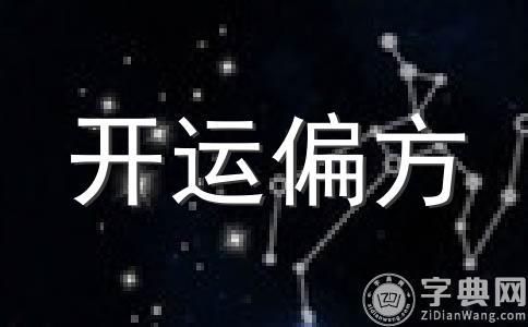 2016年旺桃花四大绝招